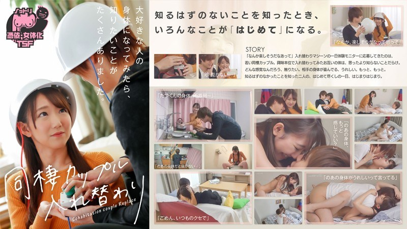 NTTR-042 Couples Who Live Together Swap Bodies – Now I'm In The Body Of My Lover, There's So Much I Want To Find Out!