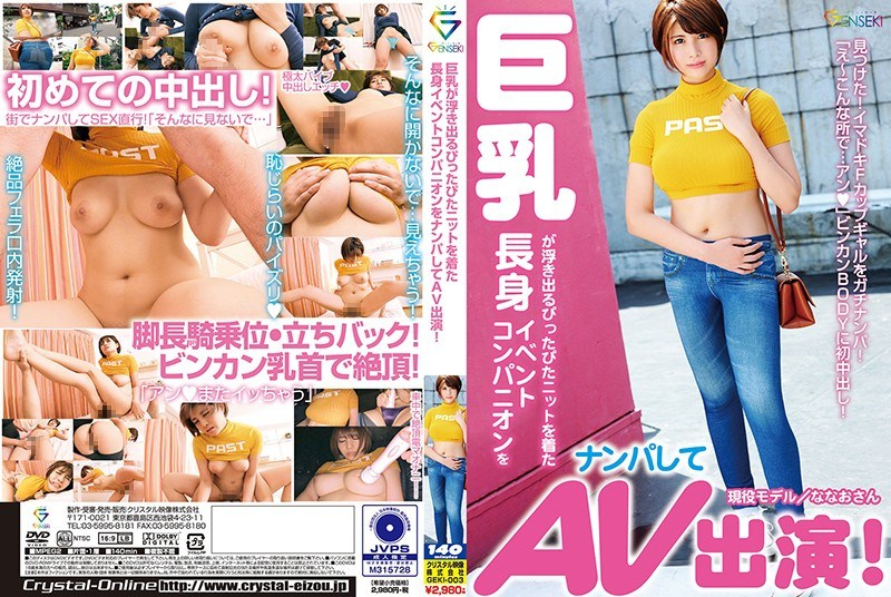 GEKI-003 Picking Up A Tall Event Hostess In A Tight Sweater That Shows Off Her Big Tits, And Getting Her To Star In Her First Porno! – Nanao Takizawa