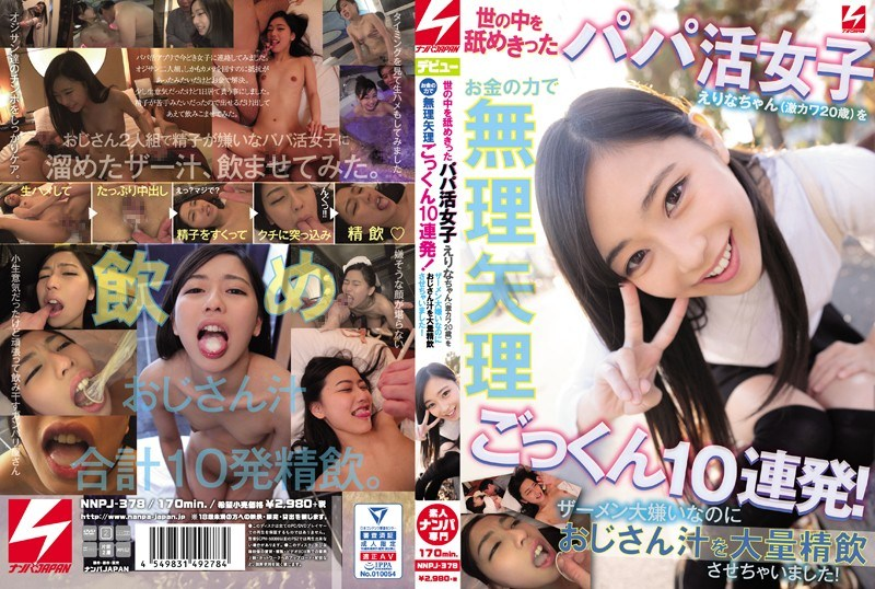 NNPJ-378 Daddy Active Girl Erina-chan (age 20) Who Licked The World Is Forced To Cum 10 By The Power Of Money! I Hate Semen And Let Me Drink A Lot Of Uncle Juice!