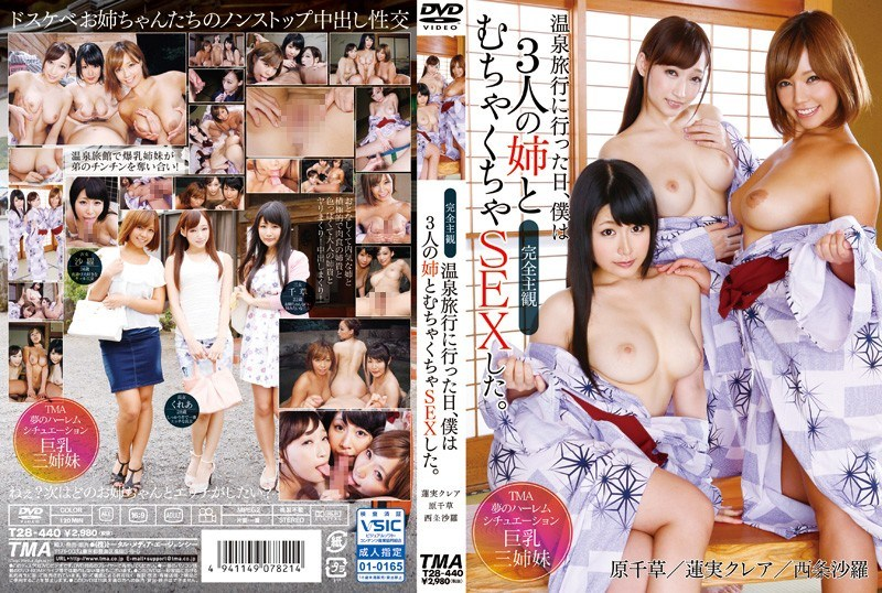 T28-440 The Day You Went To The Hot Spring Trip, I Was Unreasonable SEX And The Sister Of Three.