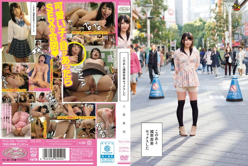 PLA-044 After This And Fucked Sex Was Ai Uehara