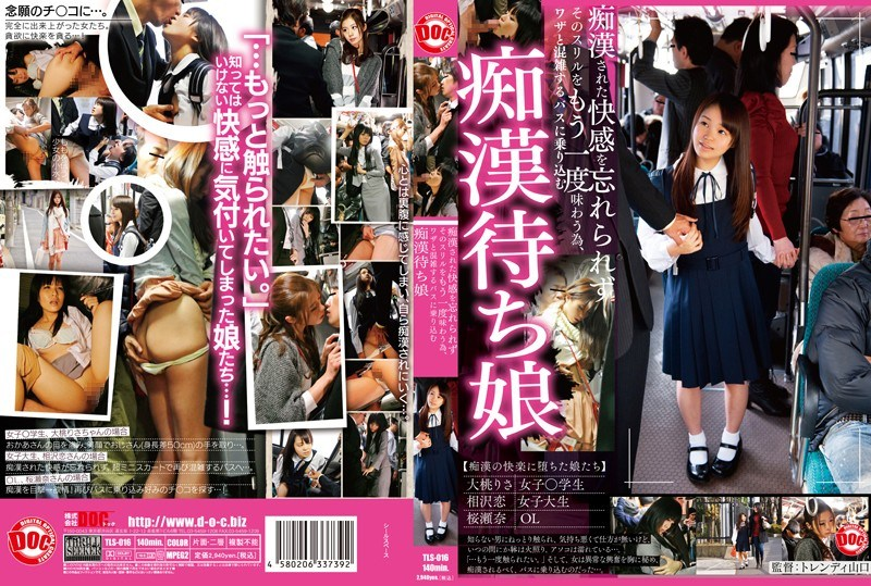 TLS-016 Taste Again For The Thrill Not Forget The Pleasure That Is Pervert, Pervert Daughter Waiting To Board The Bus Crowded With Trick