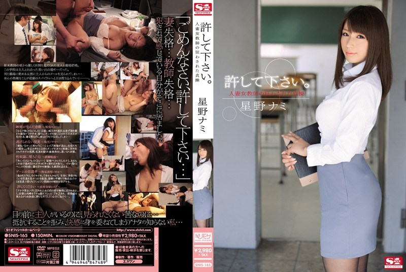 SNIS-165 Please Forgive Me. Chastity Nami Hoshino Was Kuruwasa Of Married Female Teacher
