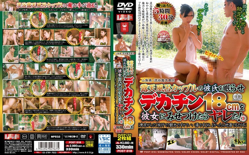 """POST-318 Yamanashi Prefecture, Mixed Bathing It Was Yare When Confronted In Her Big Penis 18cm To Nemurase The Boyfriend Of The Open-air Bath Open-air Bath Couple!3 """"from Tokyo?In Your Trip?Tourism Is?Also Of Interest In It When It Is Good But It Is A Good Hot Water Sake """""""