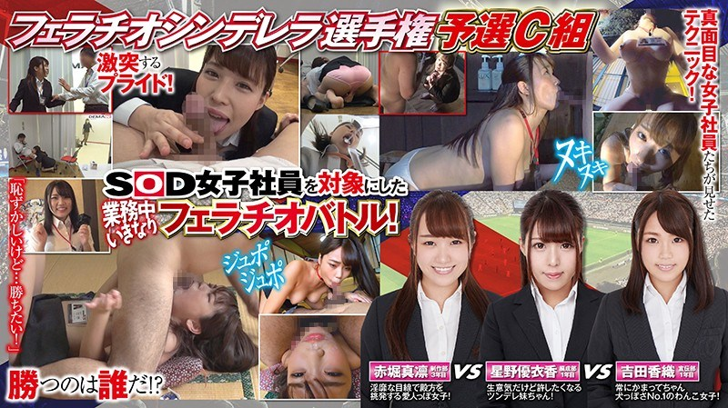SHYN-088 SOD Female Employees: BLowjob Cinderella Championships Tryouts Group C