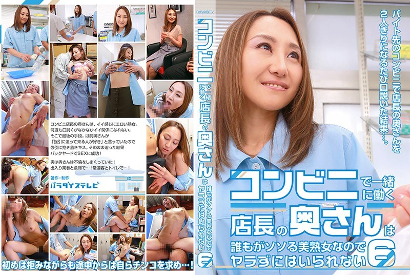 PARATHD-02832 The Convenience Store Manager's Wife Is A Hot And Beautiful Mature Woman, So There's No Way I'm Not Hitting That Shit (6)