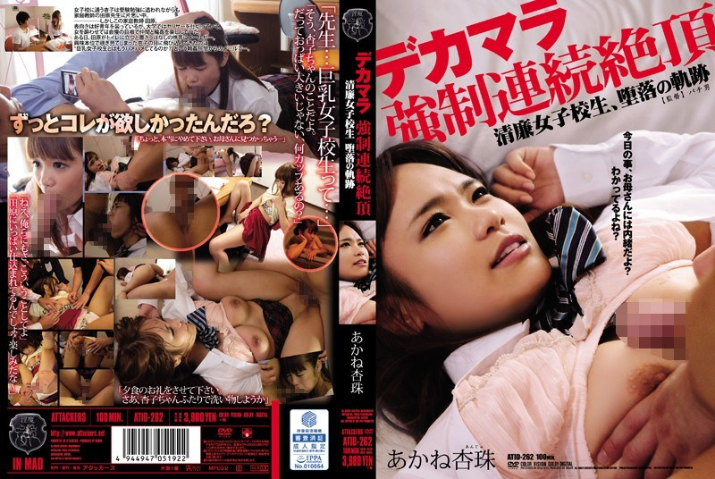 ATID-262 Dick Forced Continuous Climax Integrity School Girls, The Locus Of Corruption Akane Anzutama