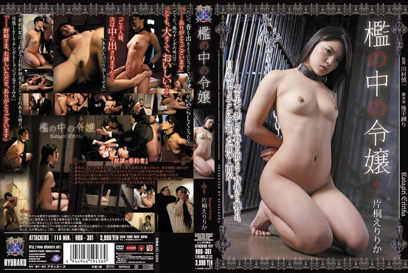 RBD-361 Collar Daughter In A Cage Katagiri Eririka
