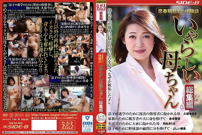 NSPS-882 Adolescent Son's Experience Odious Mother Omnibus