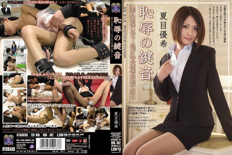 RBD-362 Ready-to Infiltrate Key Life Insurance Beautiful Sound Of Shame To The Ends Of The Rape Yuki Natsume …