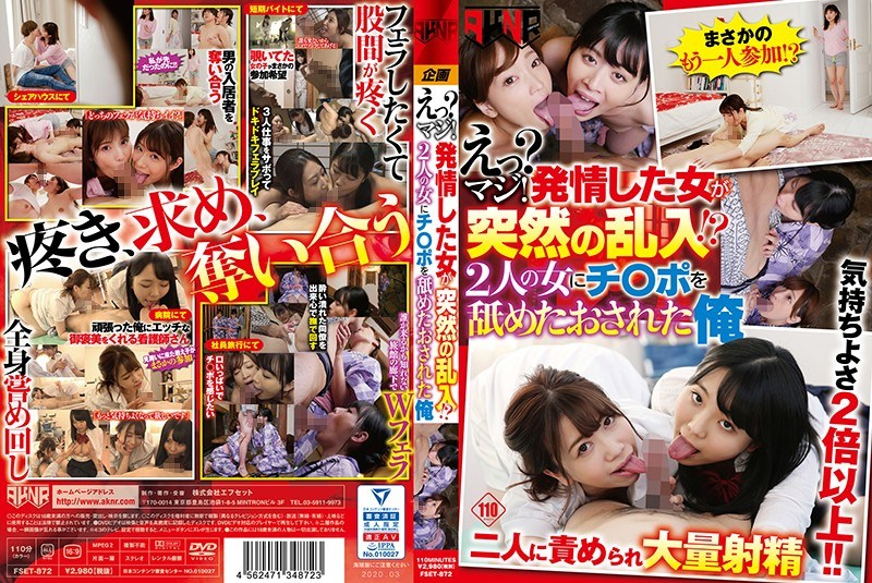 FSET-872 Eh? Really! A Estrus Woman Suddenly Breaks In! ? I Was Licked By Two Women