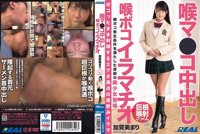 XRW-841 Throat Ma ● Cum Inside Throat Boko Iramachio Kagami Mari