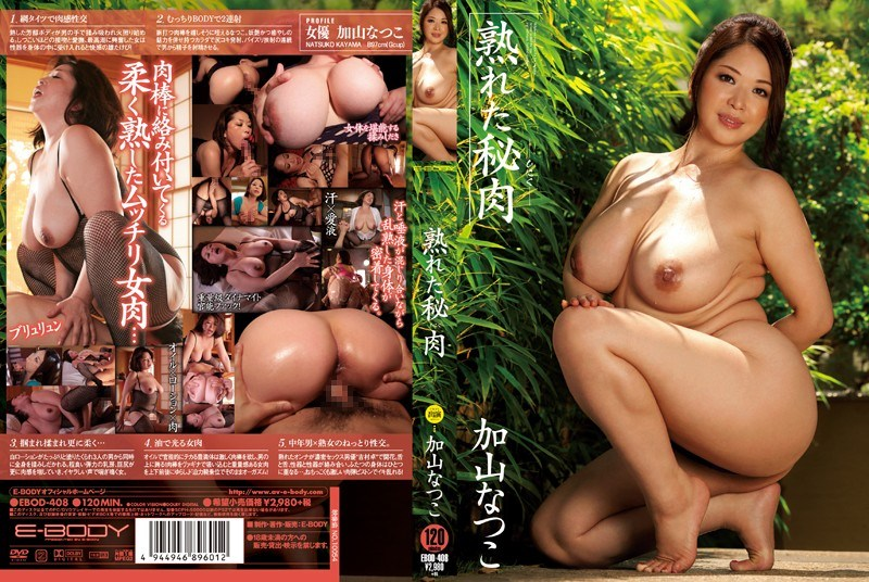 EBOD-408 Secret Meat Kayama Natsuko Ripe