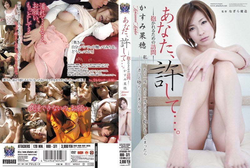 RBD-371 You, Forgive Me …. – Kaho Kasumi Visit – Because It Is Held