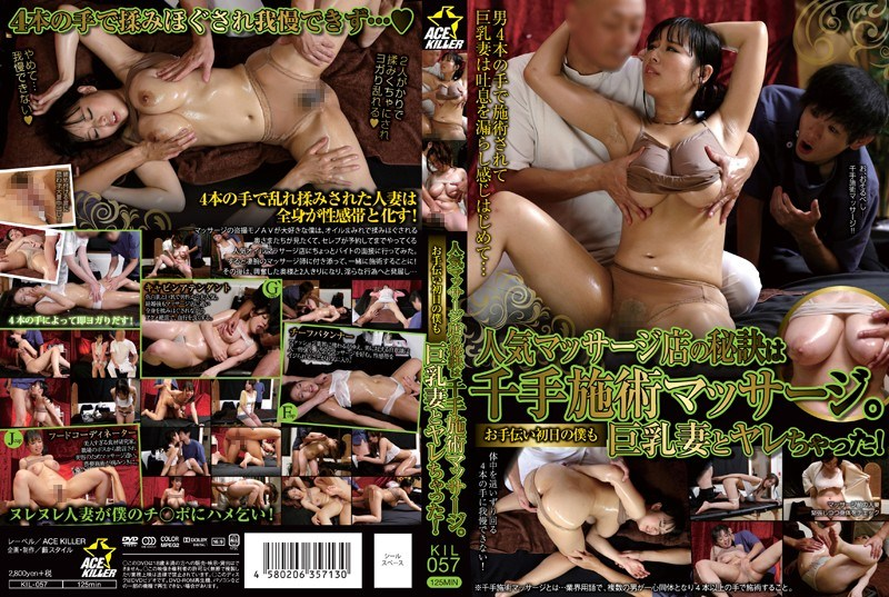 KIL-057 The Secret Of Popular Massage Shop Senju Treatment Massage.I Help The First Day Was Also Chat Yare And Busty Wife!