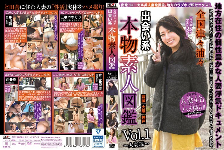 NXG-350 Nationwide Real People Dating Real Amateur Picture Book Vol.1-Married Woman Edition-