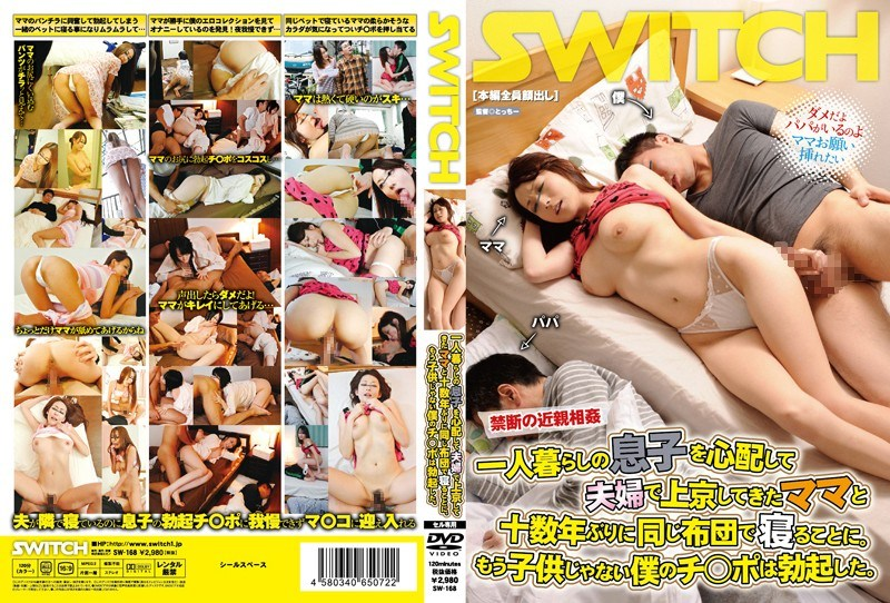 SW-168 To Sleeping On A Futon For The First Time In A Decade And The Same Mom Came To Tokyo With His Wife And Son To Worry About Living Alone.Po Ji ○ My Erection Was Not A Child Any More.