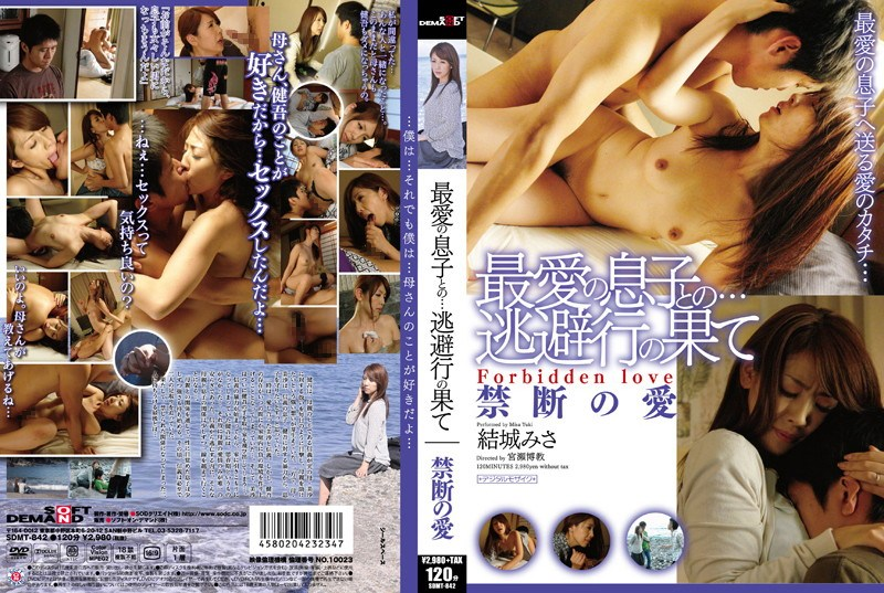 SDMT-842 End Of Forbidden Love And The Beloved Son Of The Hegira …