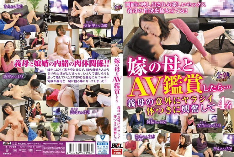 VNDS-5196 Watching AV With My Bride's Mother … I'm Excited To Surprise My Surprise