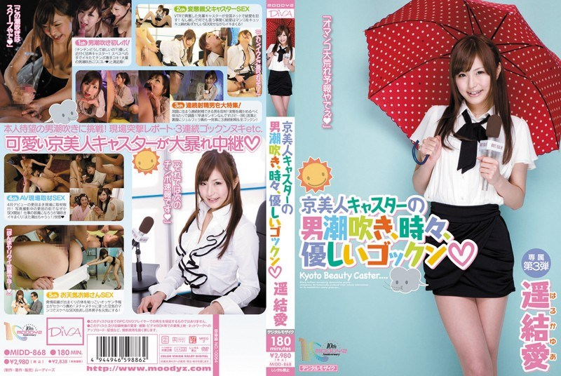 MIDD-868 Man Of The Squirting Beauty Kyoto Caster, Sometimes, Love Far Gokkun Friendly Results