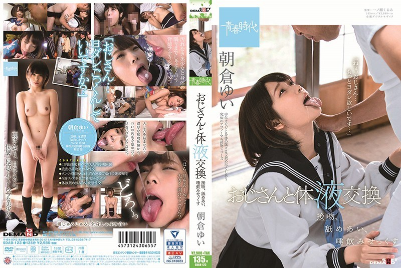 SDAB-123 Fluid Exchange With Uncle Kissing, Licking, Saliva Sex Yui Asakura