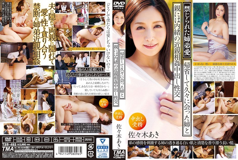 T28-493 Homecoming And Put Out In Secret Of Incest Is To The Sister And Parents Who Met In A Long Time Sexual Intercourse Aki Sasaki