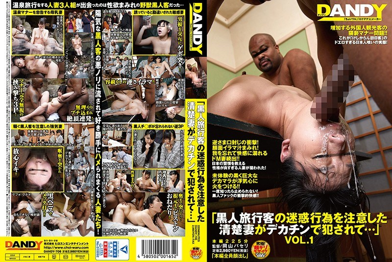 "DANDY-706 ""A Neat Wife Who Was Careful Of The Inconvenience Of Black Tourists Was Fucked With A Big Dick …"" VOL.1"