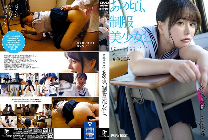 HKD-013 At That Time, With A Uniform Beautiful Girl. Kozomi Hoshinaka