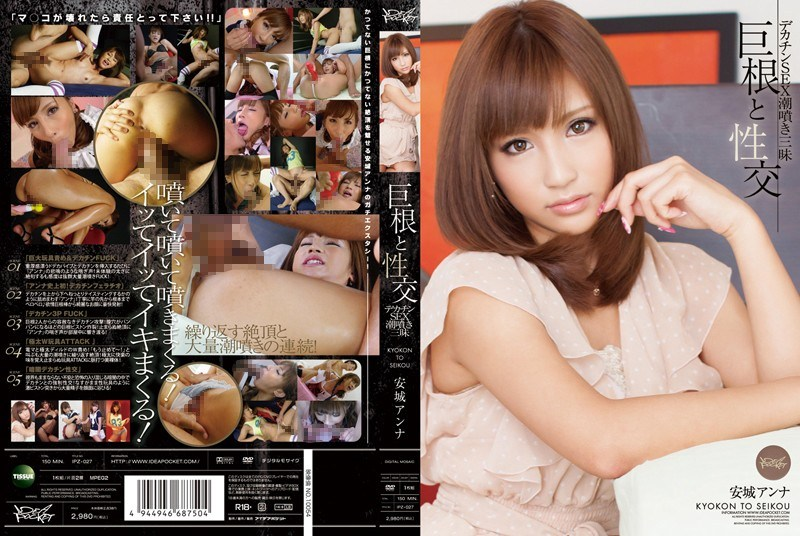 IPZ-027 Anna Anjo 三昧 Tide Blow And Fuck Big Cock Big Dick SEX