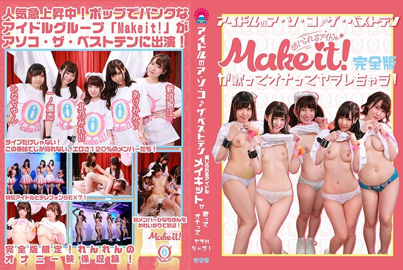 "PARATHD-02846 An Idol Girl's Special Place – Best Ten Complete Version – Idol Group ""Make It!"" Masturbates And Gets Fucked!"