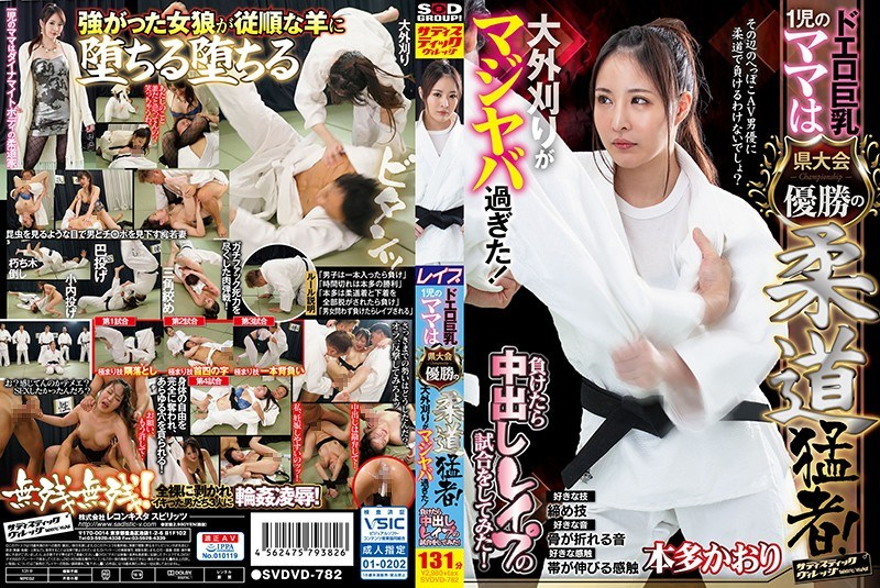 SVDVD-782 Mom Of One Child With Big Breasts Is A Judo Taker Who Won The Prefectural Tournament! Outer Mowing Was Too Serious! When I Lost, I Tried A Game Of Vaginal Cum Shot! Honda Kaori