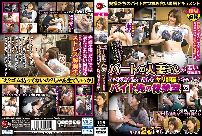 JJAA-027 A Break Room 02 Where The Part-time Married Woman Is A Spear Room Where She Enjoys Bringing In Young Employees Secretly