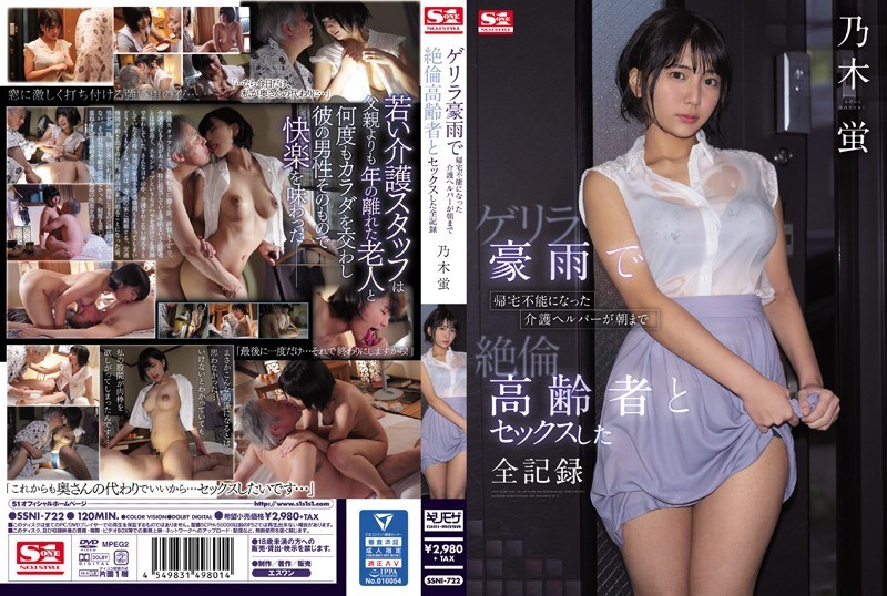 SSNI-722 All Records That A Nursing Helper Who Could Not Return Home Due To Guerrilla Heavy Rain Had Sex With An Unfaithful Elderly Until Morning