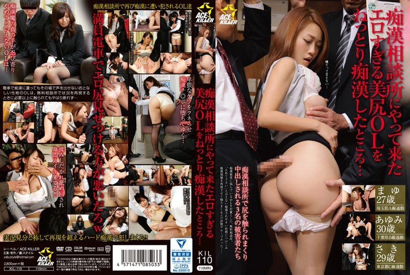 KIL-110 It Was Soggy Pervert The Came Was Erotic Too Nice Ass OL To Pervert Consultation Office …