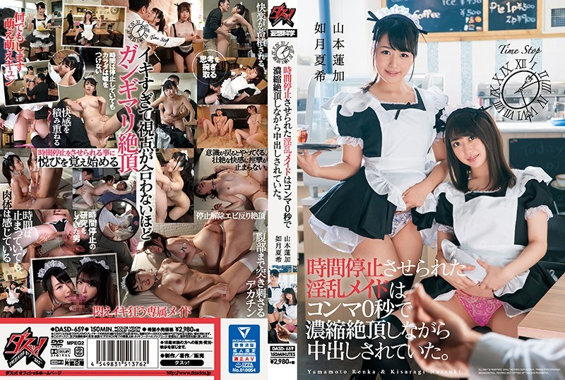 DASD-659 The Horny Maid Who Was Stopped For A While Was Cummed Out While Concentrating At 0 Seconds. Natsuki Kisaragi Rika Yamamoto