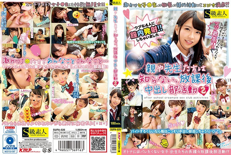 SUPA-520 Parents And Teachers Do Not Know, After School Creampie Club Activity 2