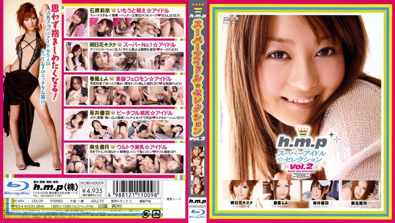 HOBD-00009 ☆ Super Idol Hmp Selection VOL.2