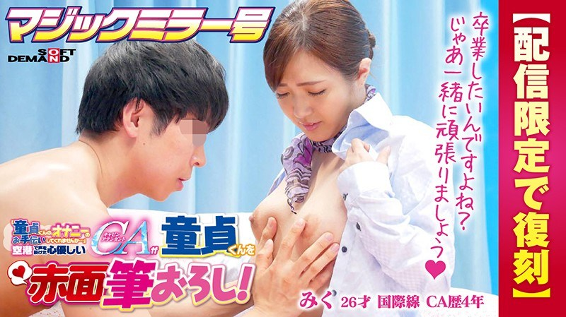 "SDFK-023 Magic Mirror Number: ""Won't You Help A Cherry Boy Out With His Masturbation?"" – Kind-Hearted Cabin Attendant We Approached At The Airport Takes An Embarrassed Cherry Boy's Virginity! Miku (26), 4 Years International Cabin Attendant"