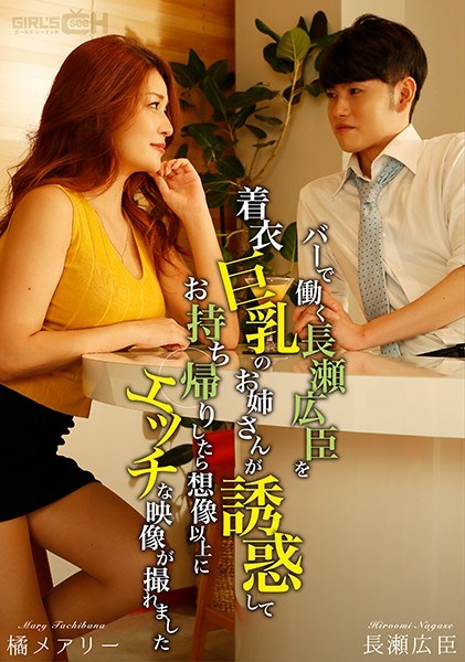 GRCH-363 Hiroomi Nagase Meets A Woman With Big Tits At The Bar Where He Works – She Seduces Him And Takes Him Home, And They Film A Super Erotic Video – Mary Tachibana