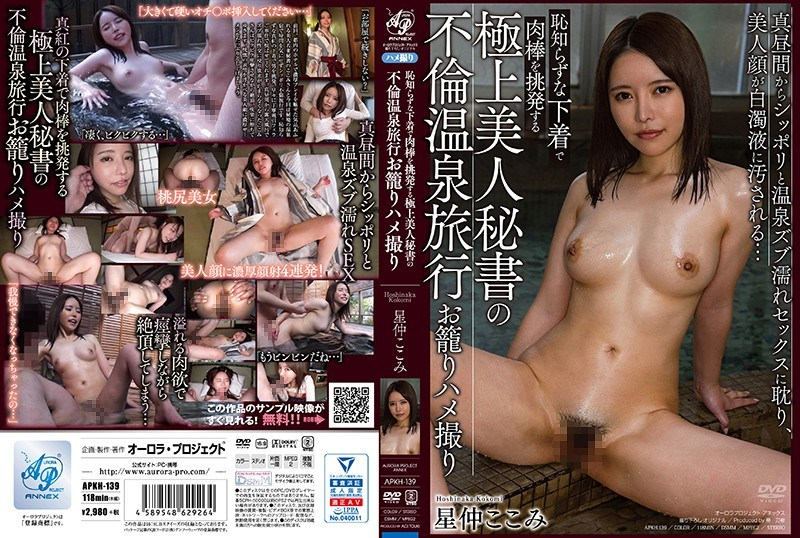 APKH-139 A Beautiful Beauty Secretary Who Provokes A Meat Stick With Shameless Underwear