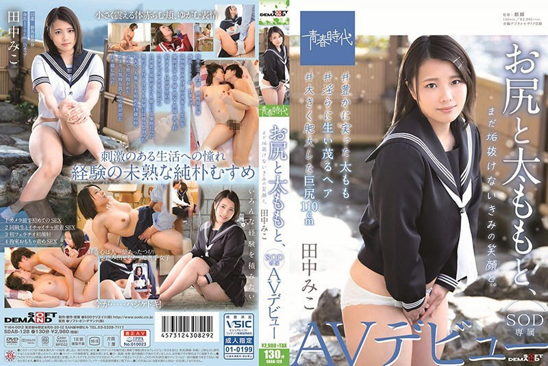 SDAB-128 With Your Ass And Thighs, Your Smile Still Intact. Miko Tanaka SOD Exclusive AV Debut