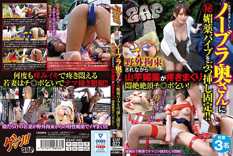 GZAP-022 Insert And Secure A Secret Aphrodisiac Vibe To A No Bra Wife Washing In The Neighborhood! ! While Being Restrained Outdoors, The Yam Aphrodisiac Swells And The Agony Cum Ji ○ Begging!