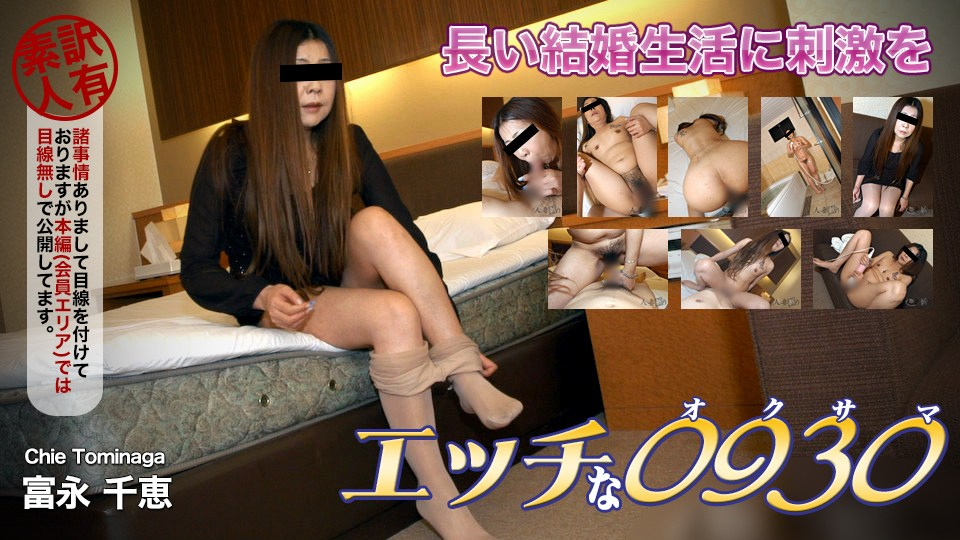 H0930 ki200402 Chie Tominaga 50years old