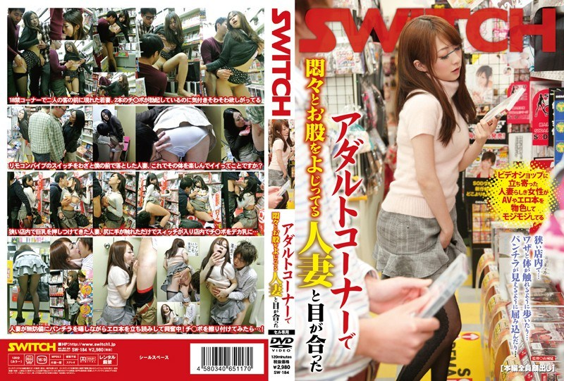 SW-184 Eyes Met And Married Woman That Twist Your Crotch And Anguish In The Adult Corner