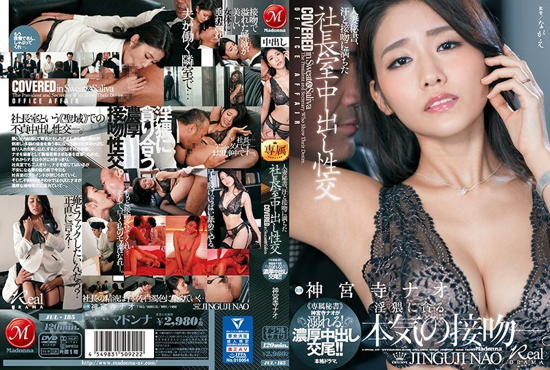 JUL-185 Married Secretary, Fucking President Room Filled With Sweat And Kiss Fuck Jinguji Nao