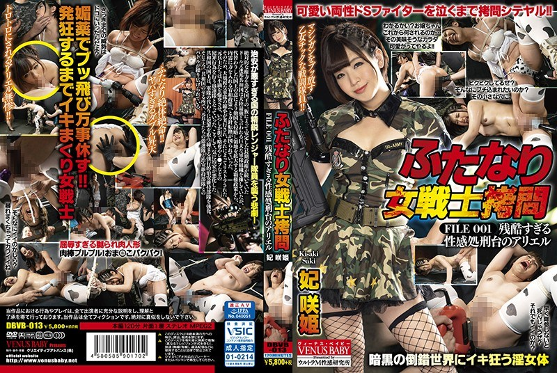DBVB-013 Hermaphrodite Female Warrior Torture FILE001 Ariel Princess Sakihime Of A Sexual Execution Table That Is Too Cruel