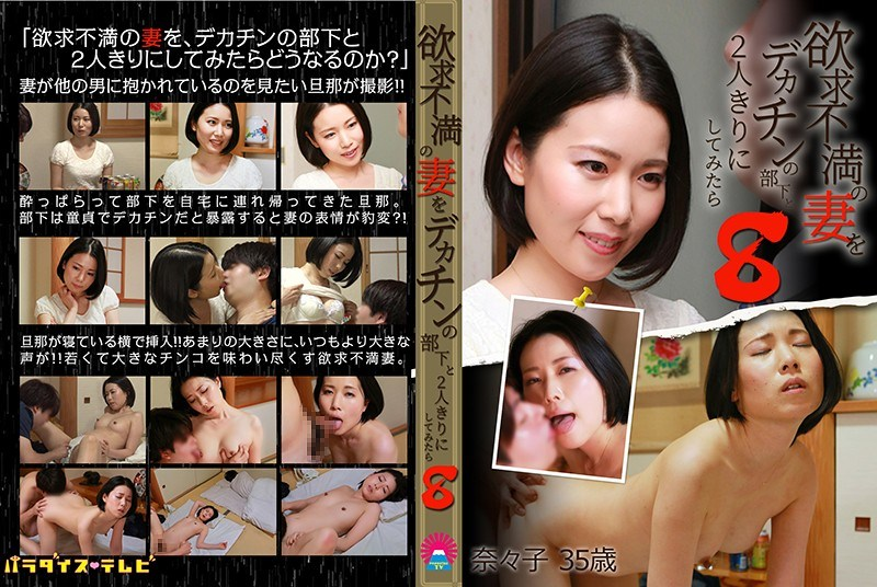 PARATHD-02853 This Is What Happened When I Left My Horny Wife Alone With My Big Dick Employee (8)