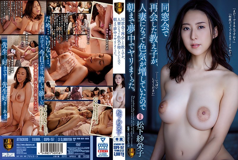 SSPD-157 The Student Who Reunited At The Reunion Became A Married Woman And Her Sex Appeal Increased, So She Was Absorbed In The Morning Till The Morning. Saeko Matsushita