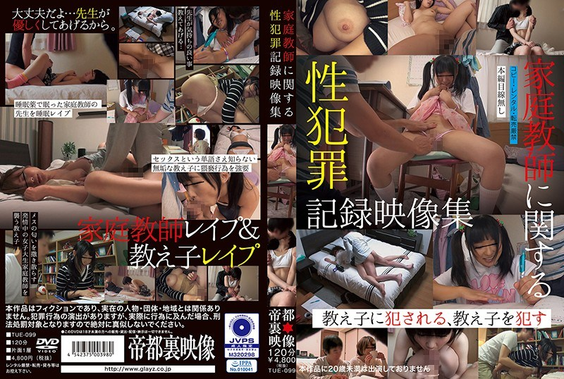TUE-099 Video Collection Of Sex Crime Records Related To Tutors