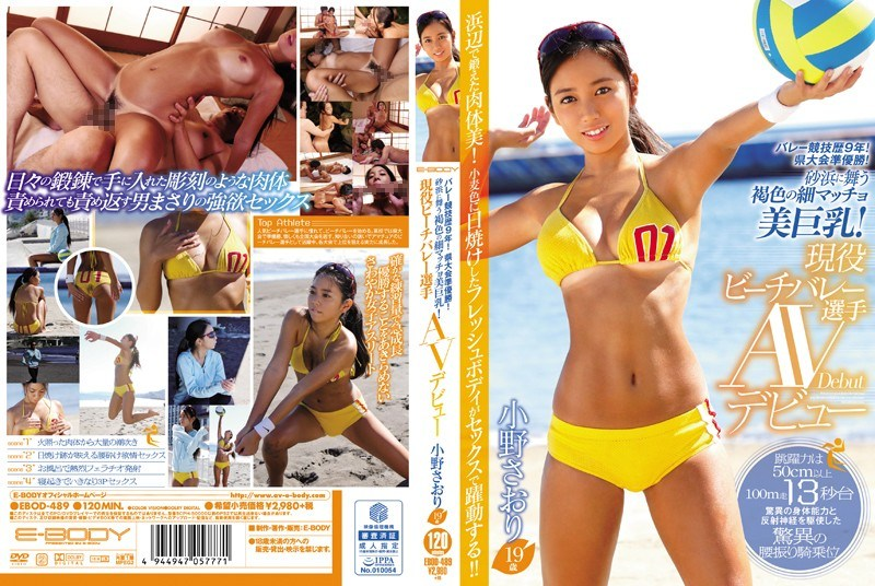 EBOD-489 Valley Sports History 9 Years!Prefectural Tournament Runner-up!Brown Fine Macho Beauty Big Tits Dancing In The Sand!Active Beach Volleyball Player AV Debut Ono Saori 19 Years Old